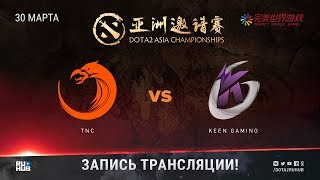 TNC vs Keen Gaming, DAC 2018 [Eiritel, LighTofHeaveN]