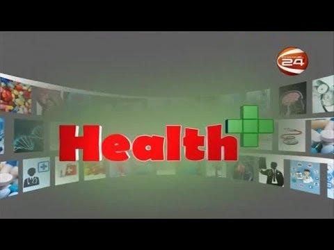 Health Plus ( হেলথ প্লাস) | মানুষের পাশে | 3 March 2019