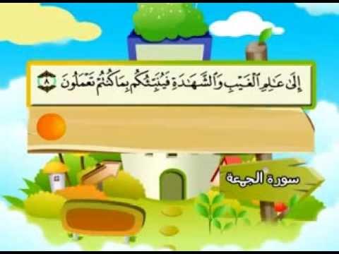 سورة الجمعة - المصحف المعلم