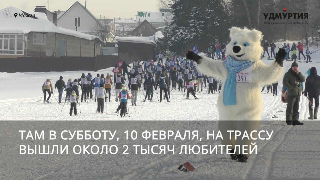 """Старты """"Лыжни России-2018"""" прошли в Можге"""