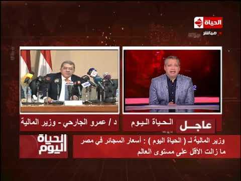 العرب اليوم - شاهد: مزاح تامر أمين بعد قرار غلاء السجائر في مصر