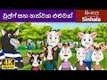 Wolf and the seven kids in Sinhala - Sinhala Cartoon - Surangana Katha - 4K UHD- Sinhala Fairy Tales