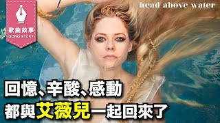 其實我早已接受過死亡。Story Behind Avril Lavigne - Head Above Water|歌曲背後的故事#36