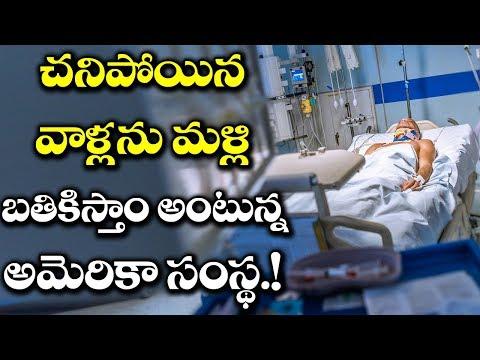 OMG! New TECHNOLOGY to Get BACK LIFE From DEATH | చనిపోయిన వాళ్ళని మళ్ళి బతికిస్తారట! | Vtube Telugu