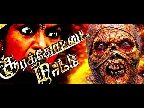 Latest Tamil Full Movie - 2018 ||Tamil Full Movies || New Tamil Movies ||Soorakottai Marmam