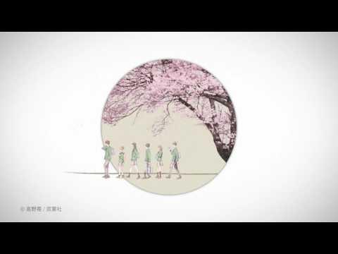 コブクロ「TIMELESS WORLD(通常盤)」スポット映像