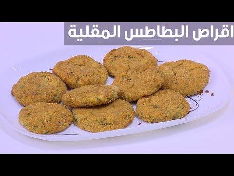 العرب اليوم - طريقة عمل أقراص البطاطس المقلية