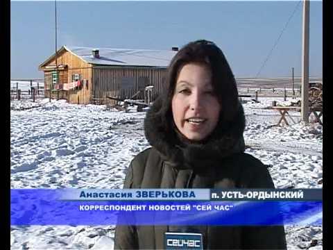 Усть Орда - DomaVideo.Ru