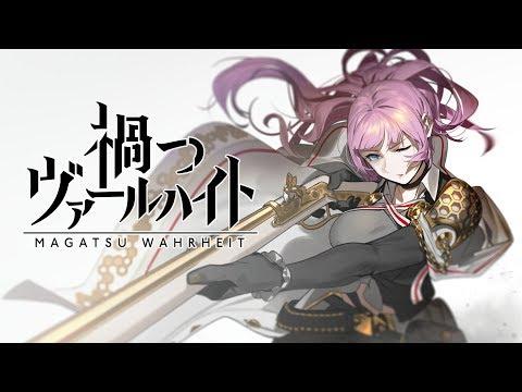 RPG Game Magatsu Wahrheit Anime Adaptation Announced