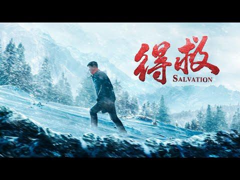 基督教會電影《得救》末世基督揭開「得救」的真意