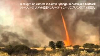 オーストラリアで発生した炎の竜巻(火災旋風)