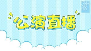 Video SNH48剧场公演 MP3, 3GP, MP4, WEBM, AVI, FLV Februari 2019