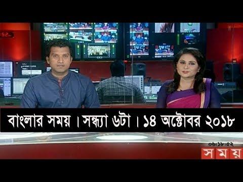 বাংলার সময় | সন্ধ্যা ৬টা | ১৪ অক্টোবর ২০১৮ | Somoy tv bulletin 6pm | Latest Bangladesh News