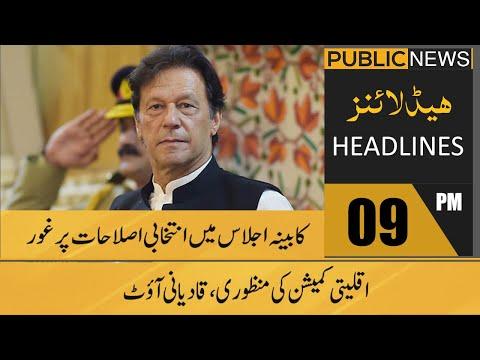 Public News Headlines | 09:00 PM | 05 May 2020