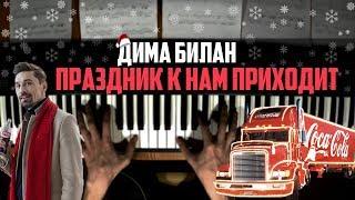Дима Билан - Праздник к нам приходит | Piano Cover