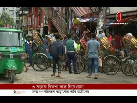 Ban on plying rickshaw on three streets (13-07-2019) Courtesy: Independent TV