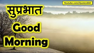 Good Morning Wishes in Hindi, Whatsapp, Photos, Quotes, Pictures, Greetings, Gif, Images, VideoWishing you and your family a very #GoodMorning in Hindi from #Quotes4AllPlease subscribe to #Quotes4All Channel.Subscribe - http://www.youtube.com/channel/UCgcYHE-Wsu-E6LPKatZ17BQ?sub_confirmation=1 Video Link - https://youtu.be/-Gieo-d-f84Quotes 4 All Channel Link - http://www.youtube.com/channel/UCgcYHE-Wsu-E6LPKatZ17BQ#GoodMorning