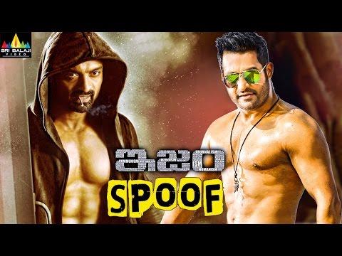 ISM Movie Trailer Spoof | Telugu Latest Spoofs 2016 | Jr NTR Version | Kalyan Ram, Puri Jagannadh