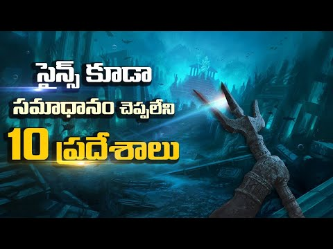 10 Places Science Can't Explain   Top 10 Mysterious Places On Earth   Unknown Facts Telugu