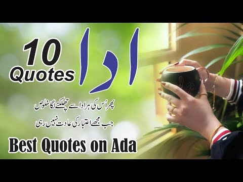 Best quotes - Ada best Urdu Quotes with voice and images  (Motivational quotes )aqwal