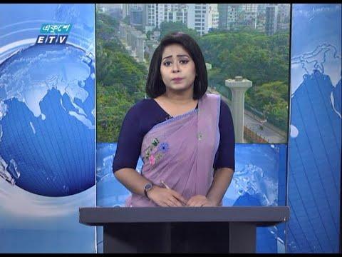 02 Pm News || দুপুর ০২ টার সংবাদ || 18 October 2020 || ETV News
