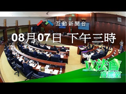 全程直播立法會2019年08月07日