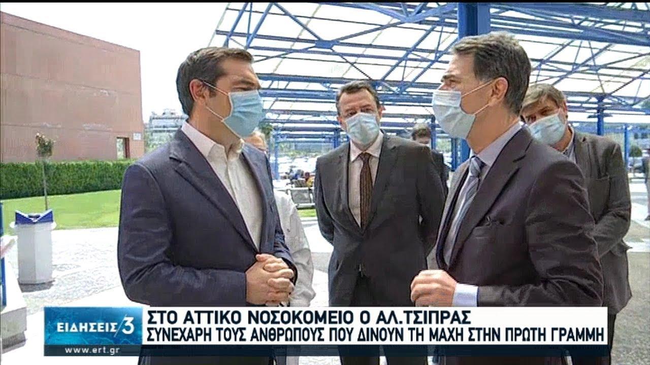 ΣΥΡΙΖΑ: Διγλωσσία της κυβέρνησης αναφορικά με την Εκκλησία-Στο «Αττικό» ο Αλ. Τσίπρας  13/04/20  ΕΡΤ