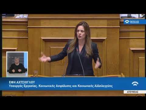 Έφη Αχτσιόγλου(Υπ.Εργ.Κοιν.Ασφ)(Μεταρρυθμίσεις προγράμματος οικονομικής προσαρμογής)(15/01/2018)