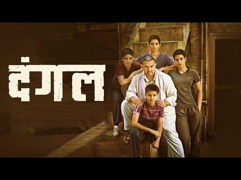 Dangal Full Movie Promotion Video   Aamir Khan, Fatima, Sanya and Sakshi Tanwar