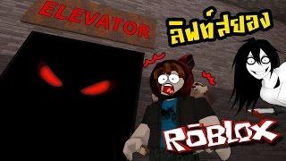 ล่าท้าผีในลิฟท์สยอง   Roblox [zbing z.]