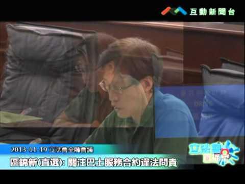區錦新20131119立法會議