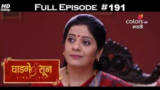 Ghadge & Suun - 13th March 2018 - घाडगे & सून - Full Episode