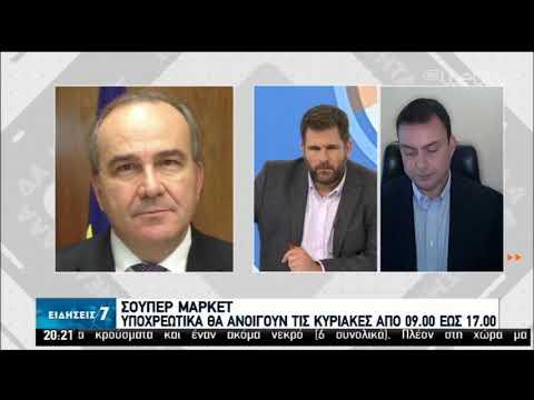 Σούπερ Μάρκετ | Αντιδράσεις για τη λειτουργία της Κυριακής | 19/03/2020 | ΕΡΤ