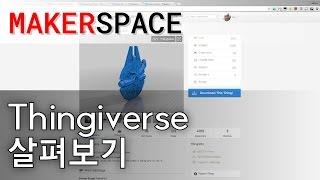 #6 메이커 스페이스 - Thingiverse 살펴보기