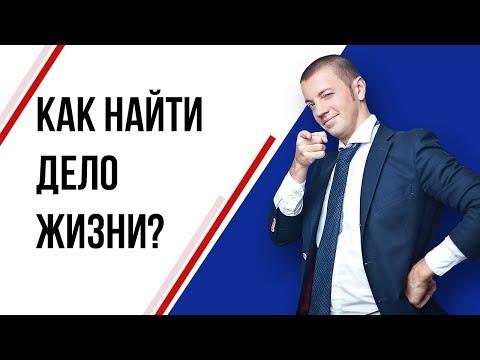 Как найти  свое Предназначение в жизни? Predestination.ru (видео)