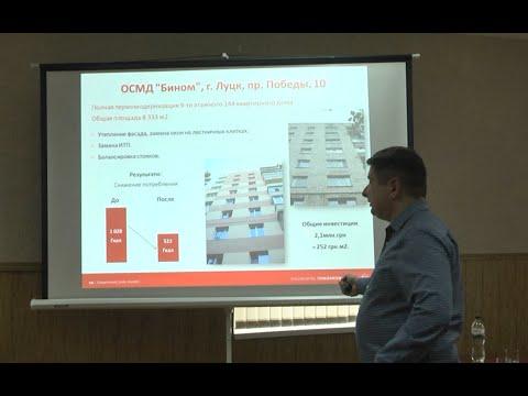 В Энергодаре прошёл семинар по энергоэффетивности для ОСМД