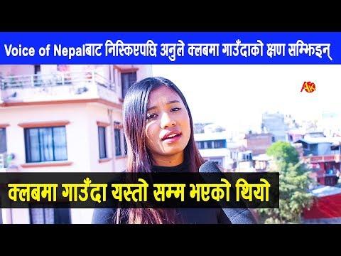 (The Voice of Nepal बाट निस्किएपछि क्लबमा गाउँदाको क्षण बारे बोलिन् अनुले    Anu Shakya - Duration: 12 minutes.)