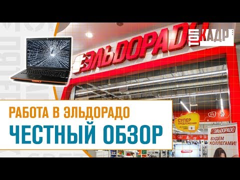 Работа в эльдорадо ЧЕСТНЫЙ ОБЗОР | Топ Кадр - DomaVideo.Ru