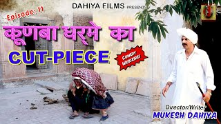 Video KUNBA DHARME KA    Episode-11 CUT- PIECE    Comedy Webseries    DAHIYA FILMS MP3, 3GP, MP4, WEBM, AVI, FLV Januari 2019