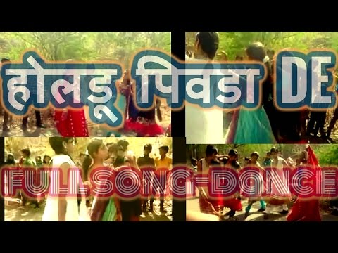 adivasi video song/ adivasi dance video/ आदिवासी full holadu pivda de:  adivasi video song/ adivasi dance video/ आदिवासी full holadu pivda deadivasi Timli adivasi song 2017 holdu pivda denamaskar dosto hamare youtube channel hindi tech me aapka swagat he aapke samne fir se ek naya adivasi dj song super and amazing dance santrampur se he yah shadi se liya gaya video he ummid he hamare youtube channel  hindi tech tech  yah new video aapko pasand ayega ,my youtube channel link:--http://www.youtube.com/channel/UC0zD4Ke2ej6_NGULcTmdgwwplease subscribe my channel --thanks my old video ---http://ascendents.net/?v=AJhL4xAsWLg