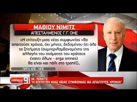 Συμφωνία των Πρεσπών: Η παρέμβαση Νίμιτς – Δεν θα καταθέσει πρόταση μομφής η ΝΔ | 23/01/19 | ΕΡΤ