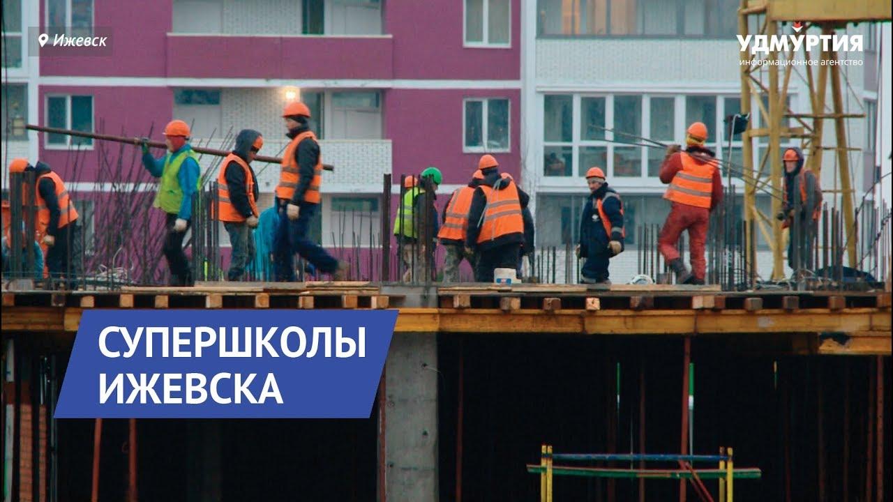 Новые школы в Ижевске откроют в 2020 году