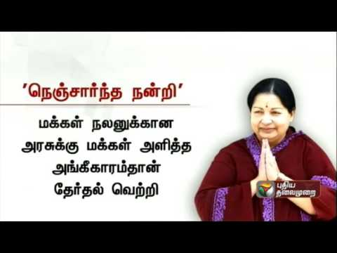 Chief-minister-Jayalalithaa-expresses-her-gratitude-to-the-people