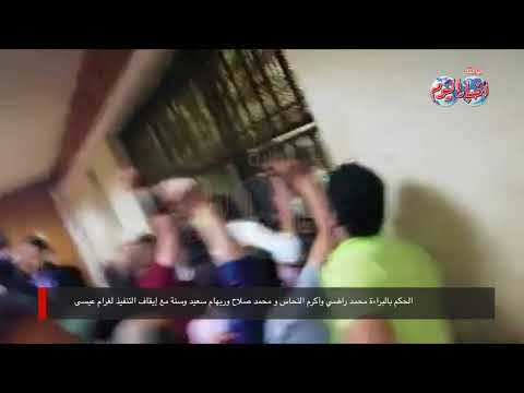 العرب اليوم - شاهد: أول فيديو من داخل محكمة جنايات الجيزة والحكم ببراءة الإعلامية ريهام سعيد