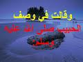 وصف الرسول محمد صلى الله عليه وسلم