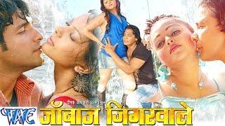 Video HD - जांबाज़ जिगरवाले - Bhojpuri Full Movie | Janbaaz Jigarwale - Bhojpuri Film | Viraj Bhatt MP3, 3GP, MP4, WEBM, AVI, FLV November 2018