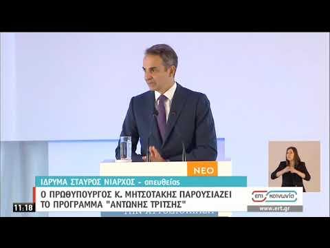 Κ. Μητσοτάκης: Εμβληματικό το πρόγραμμα «Α. Τρίτσης» για την Αυτοδιοίκηση | 18/06/2020 | ΕΡΤ