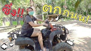 ขี่ ATV ซิ่ง!! ตกถนนเลยจ๊า | พาหัวใจไปกระบี่ | แม่ปูเป้ เฌอแตม Tam Story