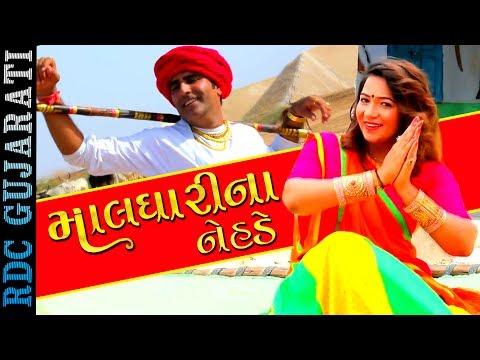 Maldhari Na Nehde | માલધારી | Kiran Gajera | Latest Gujarati Dj Song 2017 | Full HD Video:  ►SUBSCRIBE Our Channel for more update: http://goo.gl/jlAav4RDC Gujarati & Studio Saraswati Presenting : Maldhari Na Nehde By Kiran GajeraAlbum- Maldhari Na NehdeSinger- Kiran GajeraMusic- Jitu Prajapati.Lyrics- Rajan Rayka & Dhaval MotanVideo Director- Dashrath KhanpurProducer- Manoj N Jobanputra.------------------------------------------------------------------------------Connect with us on :------------------------------------------------------------------------------✫ Facebook : http://goo.gl/rCngrH✫ G+ : http://goo.gl/LSMnbA✫ Twitter : http://goo.gl/cSN911✫ YouTube : http://goo.gl/y6zgp4✫ Dailymotion : http://goo.gl/BUiTts