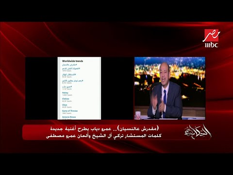 """عمرو أديب يهنئ عمرو دياب بإطلاق """"مقدرش عالنسيان"""": أصبحت """"تريند"""" عالميا خلال دقائق"""